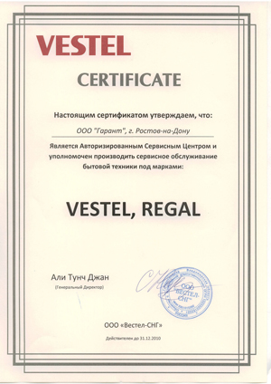 Vestel, Regal